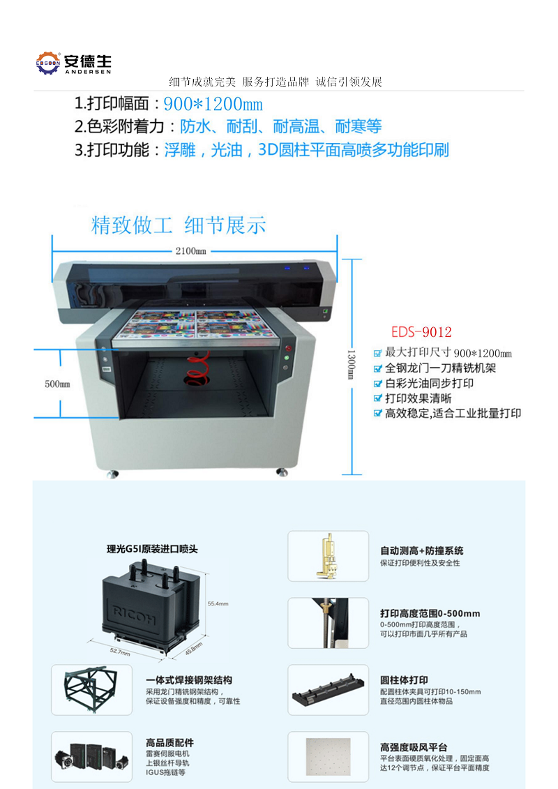 9012UV打印机